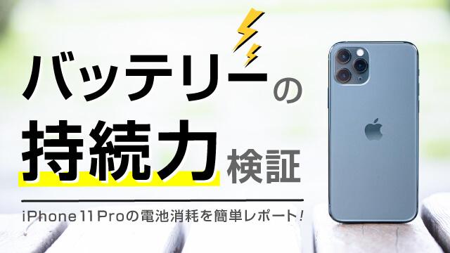 iPhone11Proバッテリーの持続力検証