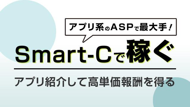 アプリ系ASP最大手のSmart-Cで稼ぐ!